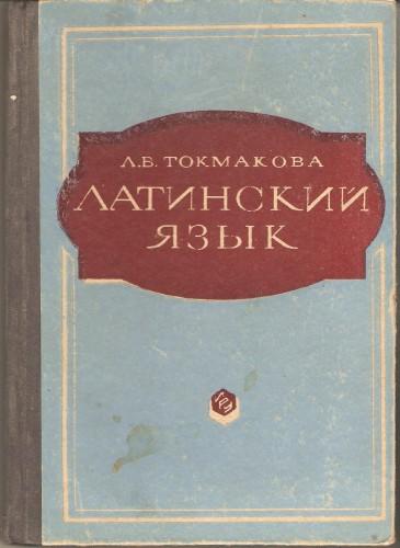 Л. Токмакова. Латинский язык 5d2dc0e0207bf26ad2c493534abd5377