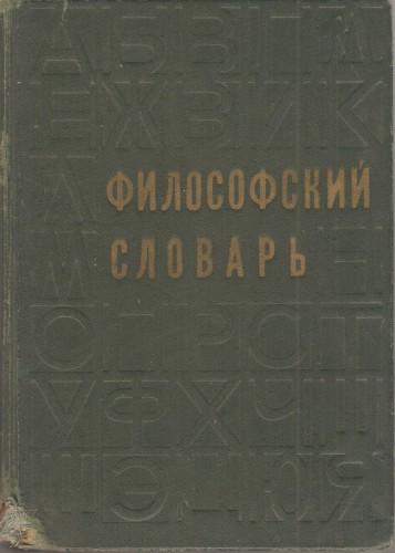 Философский словарь 6d7c29790111c4cf679bc429eb515f6c