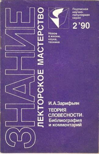 И. Зарифьян. Теория словесности 79ec8336a9eb4acaa8fa9f8d0e219309