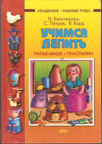 Бельтюкова Н. и др. Учимся лепить 86f3662a390bca360ae3264960d9c38c