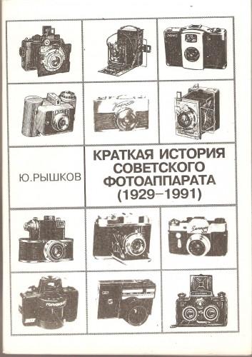 Ю. Рышков. Краткая история советского фотоаппарата (1929-1991) 0b55dead691ebb5cd3c146168f254a42