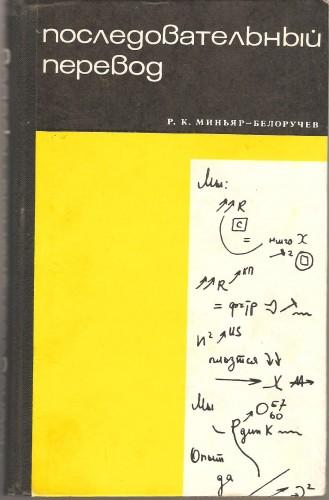 Р. Миньяр-Белоручев. Последовательный перевод. Теория и методы обучения 11f2f46856cc74113dac26c52554bc56