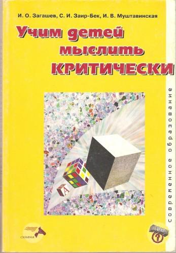 И. Загашев и др. Учим детей мыслить критически 1b2a0afb3bf67e51ad6d1349c52be970
