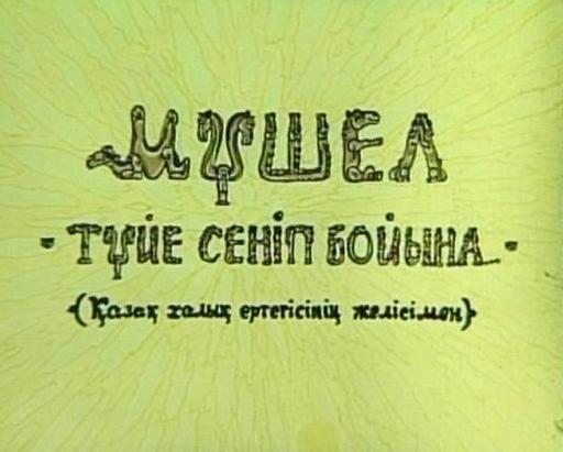 Қазақша Ертегі - Мультфильм: Мүшел Түйе бойына сеніп (2012)
