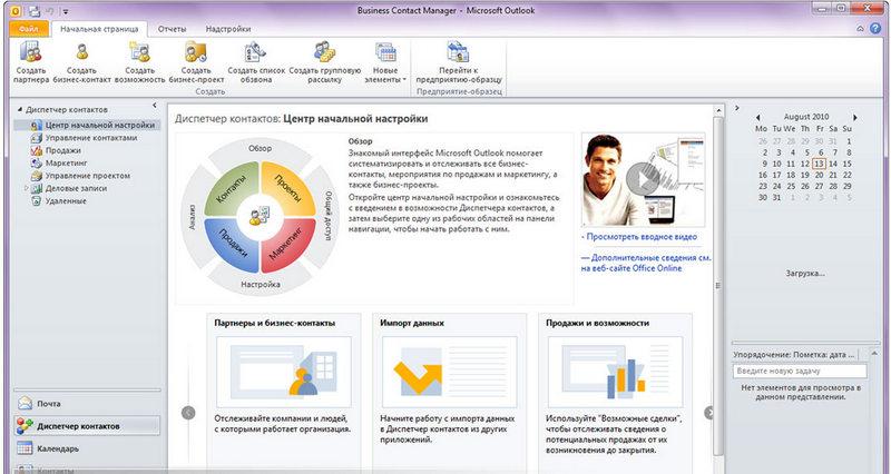 Microsoft Outlook Express и Microsoft Office Outlook – смотри не перепутай, Кутузов!