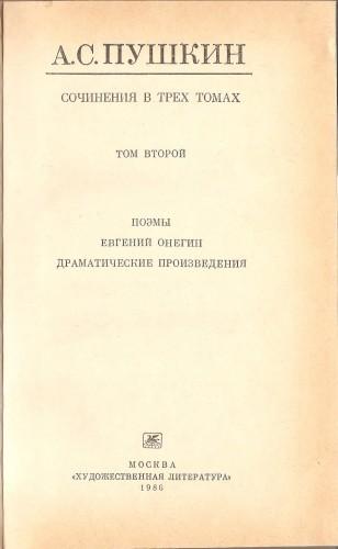 А. Пушкин. Сочинения в трех томах 756c1f4197dc704eba66ead7f5460f78