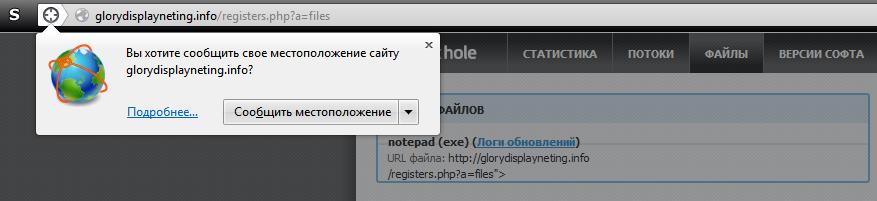 Использование HTML5 Geolocation API для реализации XSS-атаки
