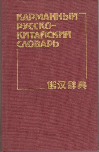 Мудров Б. и др. Карманный китайско-русский словарь A02c61780b689507b5f0226a586cc099