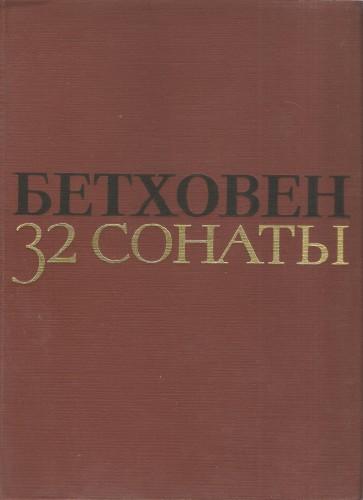 Бетховен. 32 сонаты. Редакция Артура Шнабеля Ab7a76f7b4cfbcc1e4e1b45bc50630aa