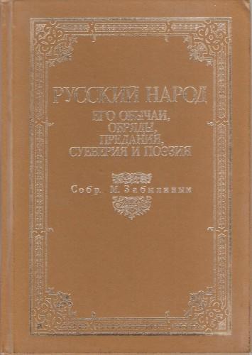 Русский народ. Его обычаи, обряды, предания, суеверия и поэзия Ad9d86ddc4d7c1a2404b8bf541ea0087
