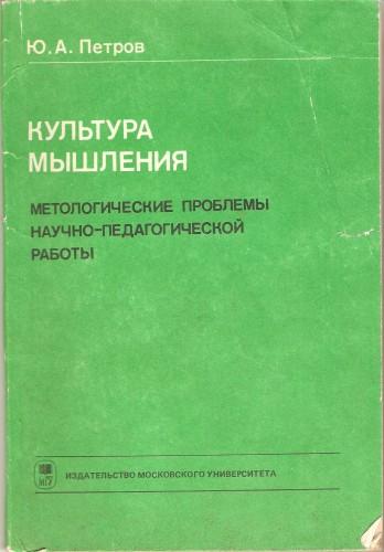 Ю. Петров. Культура мышления Cc3d2090c9913e0c6285292068b06c27