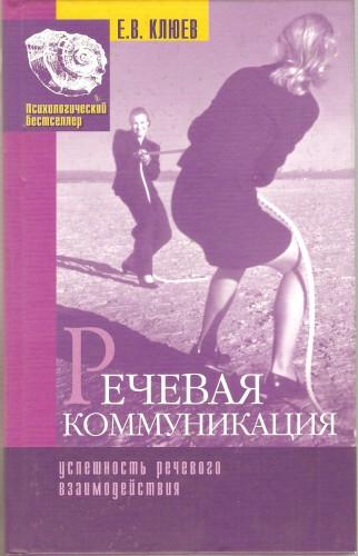 Е. Клюев. Речевая коммуникация. Успешность речевого взаимодействия Df38fd5b922b77cd954d4f6d616c61d7