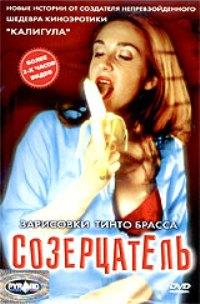 Итальянские фильмы тинто брасса, сексуальными