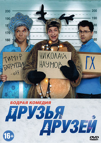Тнт-комедия - полицейская академия 2