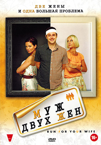 Муж двух жен / Run for Your Wife (2012) DVDRip от New-Team | D | лицензия