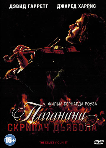 ��������: ������� ������� / The Devil's Violinist (2013) DVDRip �� New-Team | D | ��������