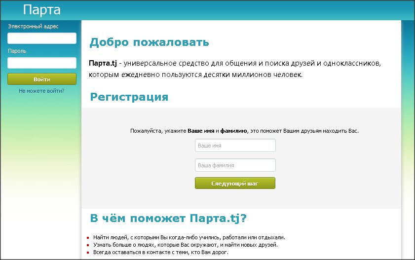 Скриншот с сайта web-social.ru