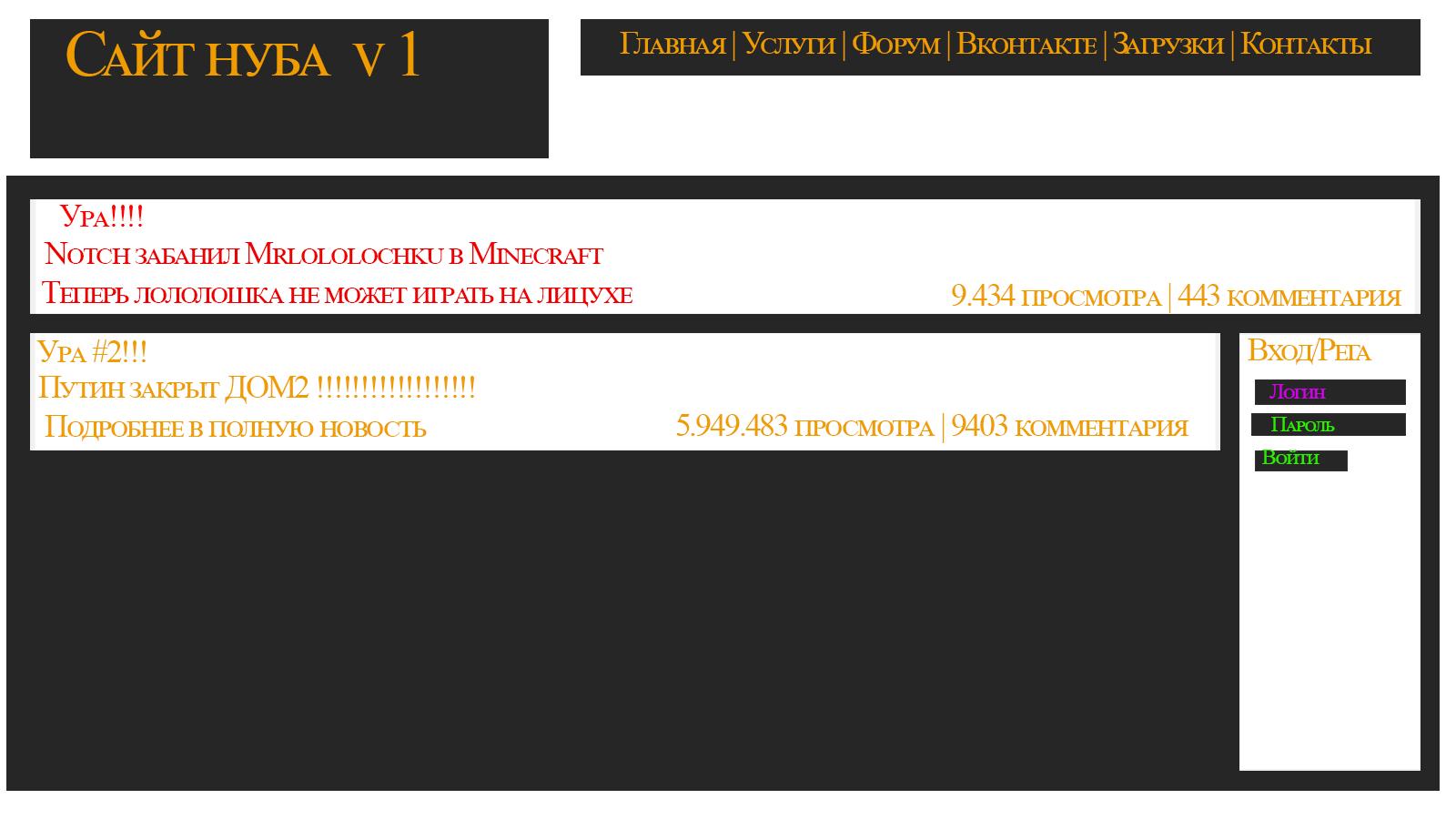 шаблоны сайтов бесплатно на русском: