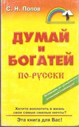 С. Попов. Думай и богатей по-русски Ae139efa9c46e3b61fa6408d775f8407