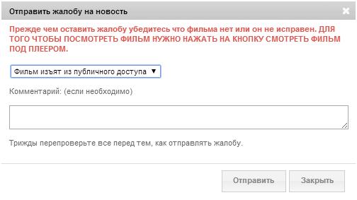 """Как добавить разделы в """"Пожаловаться""""?"""