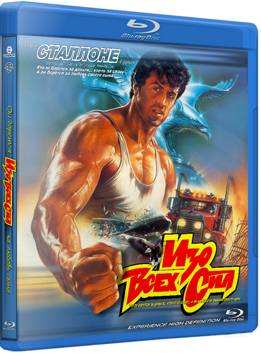 ��� ���� ��� / Over the Top (1987) BDRemux 1080p