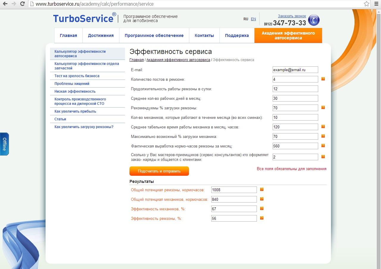 Ознакомьтесь с калькулятором эффективности автосервиса на сайте turboservice.ru