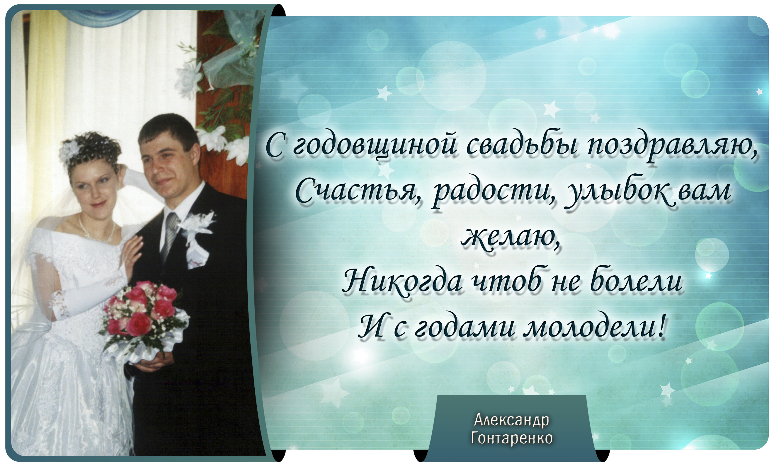 Годовщины свадьбы 3 года фото