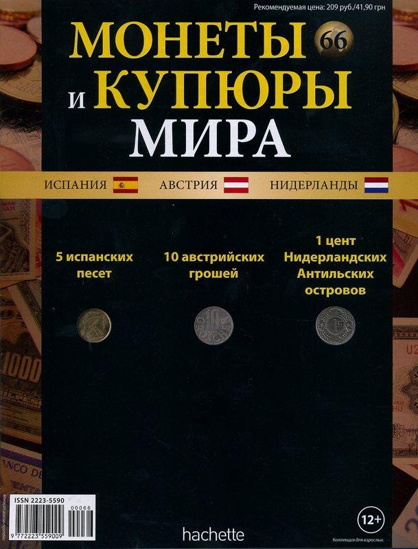 Монеты и купюры мира №66 - 5 песет (Испания), 10 грошей (Австрия), 1 цент (Нидерландские Антильские острова)