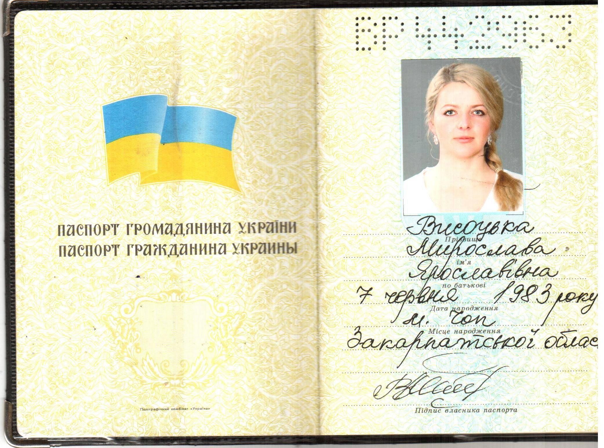 Когда вклеивать детей фото в загранпаспорт украины