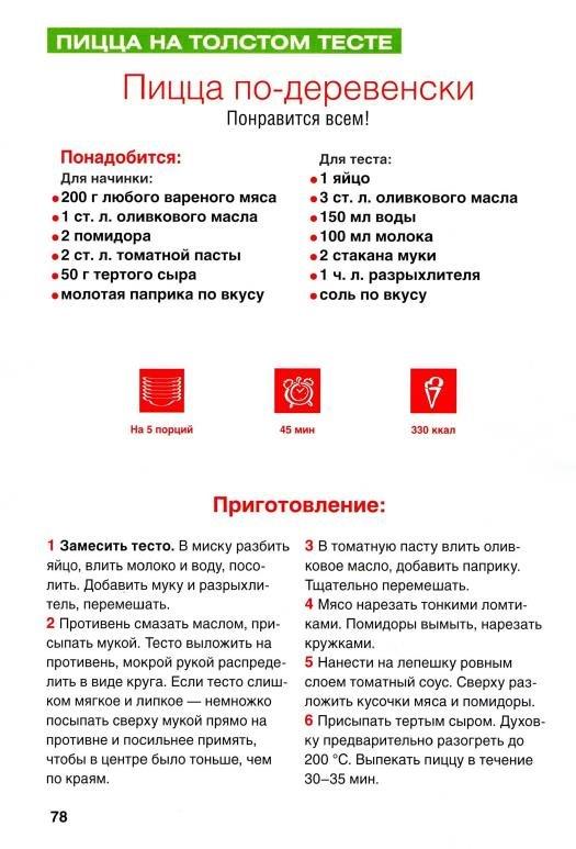 Люблю готовить! Сборник лучших рецептов №2. Пицца и паста (2014 / Россия) PDF