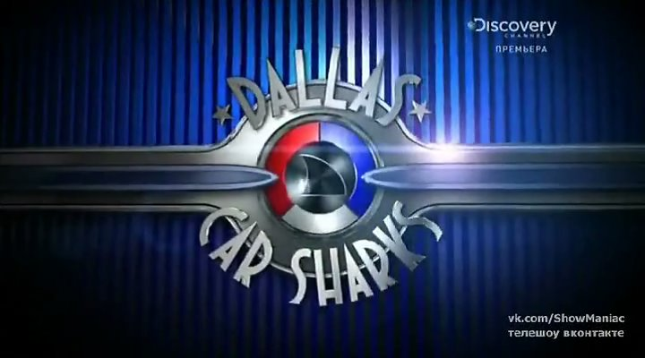 Discovery Channel: Акулы автоторгов из Далласа / Discovery Channel: Dallas car Sharks (Серии 1-10 из 10) (2013) SATRip