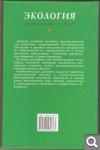 А. Горелов. Экология A3909aa1070585048a86d18b148f7252