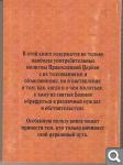 Православные молитвы 58afb1a01b3d3b14f1b71ff5a04e3cfd