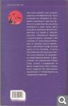 Р. Стоун. Чудотворная сила. Теория и практика альфа-визуализации 6b21afcbe1d43e6c0fa4f276d83ea676