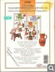 Г. Федотов. Послушная глина: Основы художественного ремесла 8dc3b2233aeaa563c623c8bf7be5d2fc