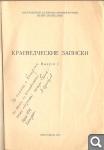 Краеведческие записки. Выпуск I Dce7cee613628f51ed8fef237c0188bb