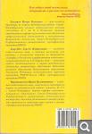 И. Загашев и др. Учим детей мыслить критически 2f8b469b39fbb166e827e9034733cad2