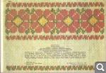 Л. Сорокина. Вышивка. Альбом с игровыми заданиями 4073ce3439e1bed81d8d4d02c853d104