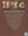 П. Гнедич. История искусств E1ff050d41b64c49cb79c5b1de276c20