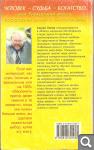 С. Попов. Думай и богатей по-русски 410905d837ab539ebaf7f9837a795d6e
