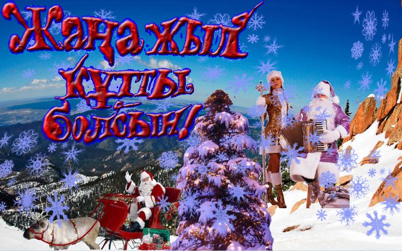 Турецкая открытка с новым годом, днем рождения