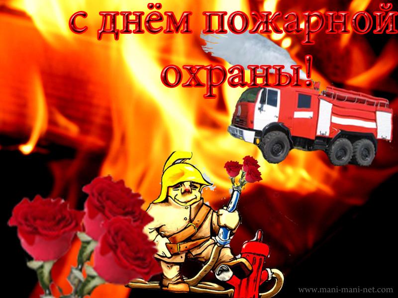 Открытки день пожарной охраны россии, открытки