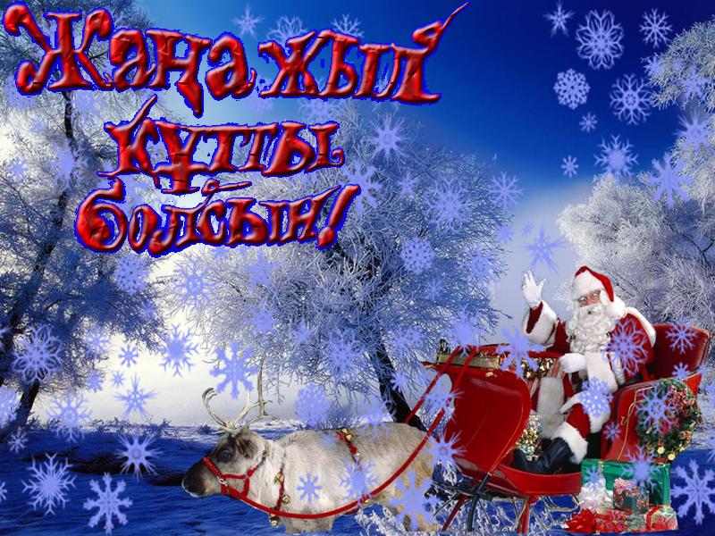 Поздравление на новый год по казахский