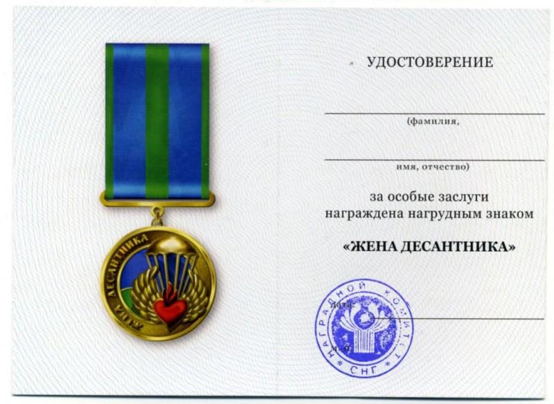 потом печать российский наградной комитет мере