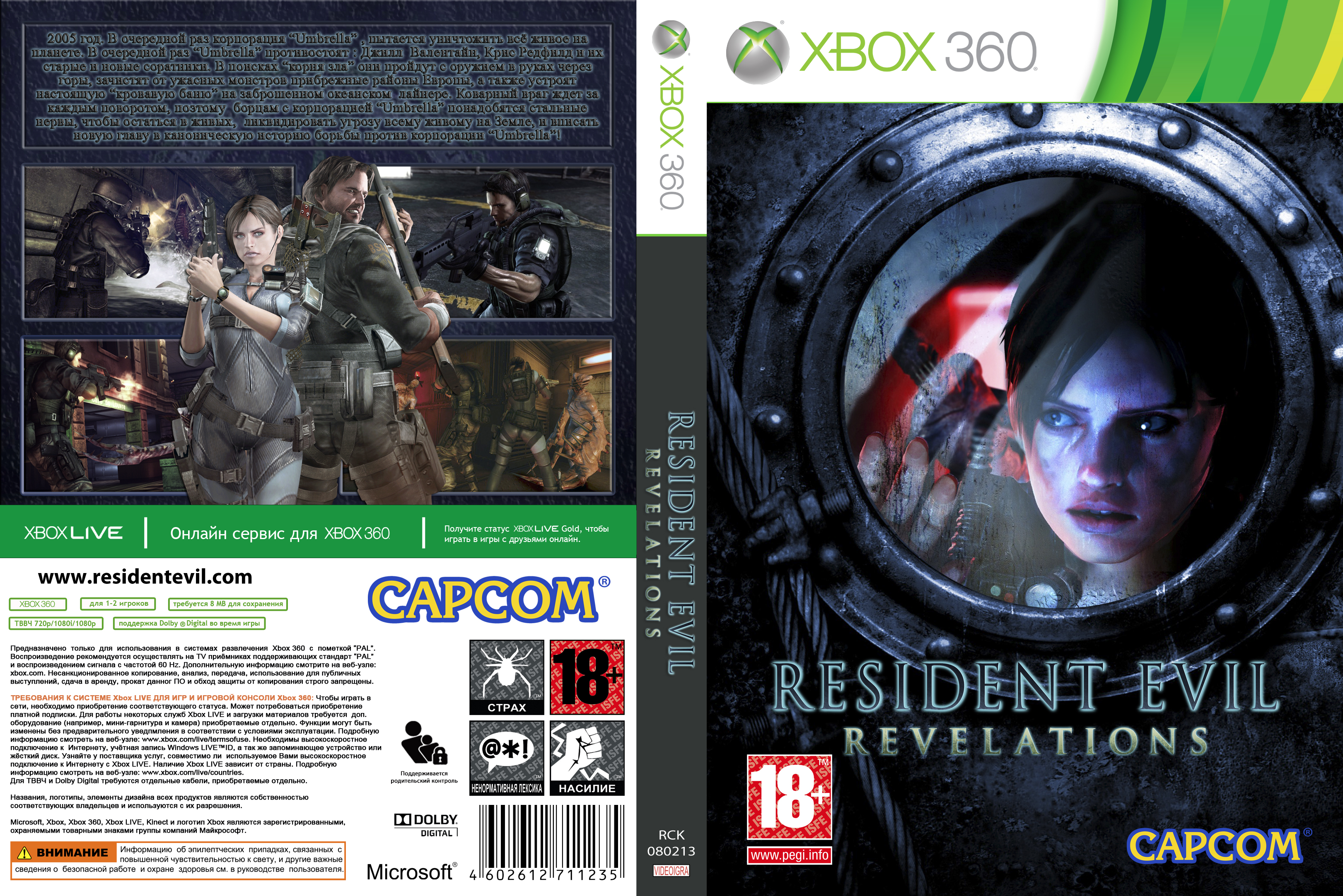 Resident Evil Revelations - фантик (1).jpg