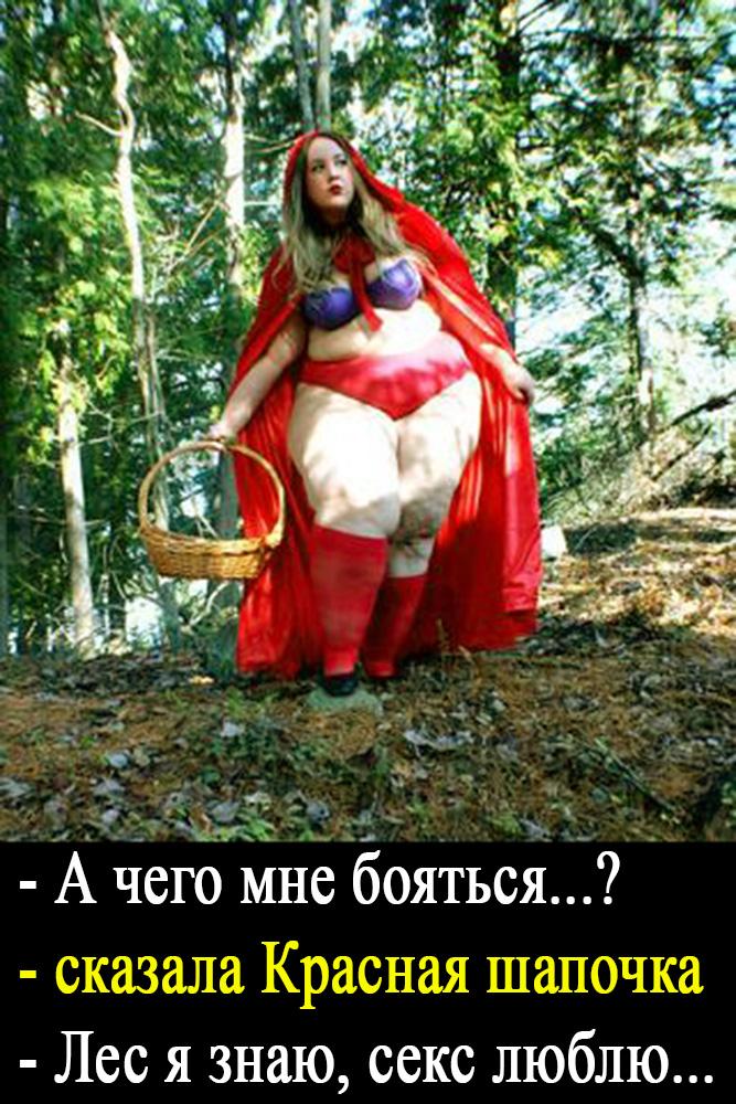Порно мультфильм красная шапочка бесплатно