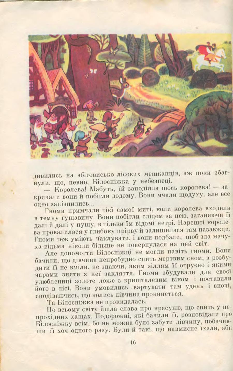 Білосніжка та семеро гномів - Уолт Дісней 4.jpg