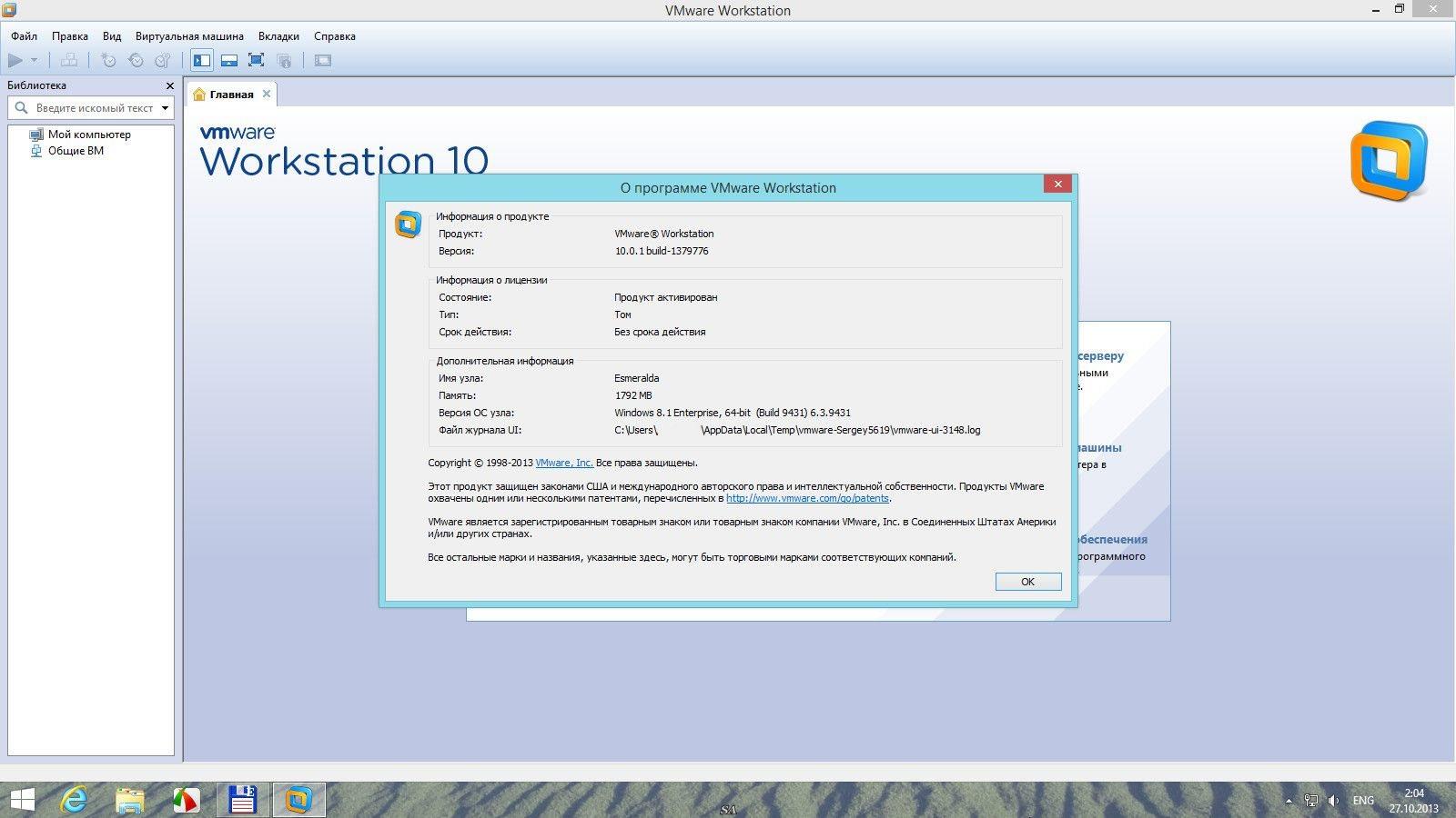VMWARE WORKSTATION 10.0.1 GRATUIT TÉLÉCHARGER
