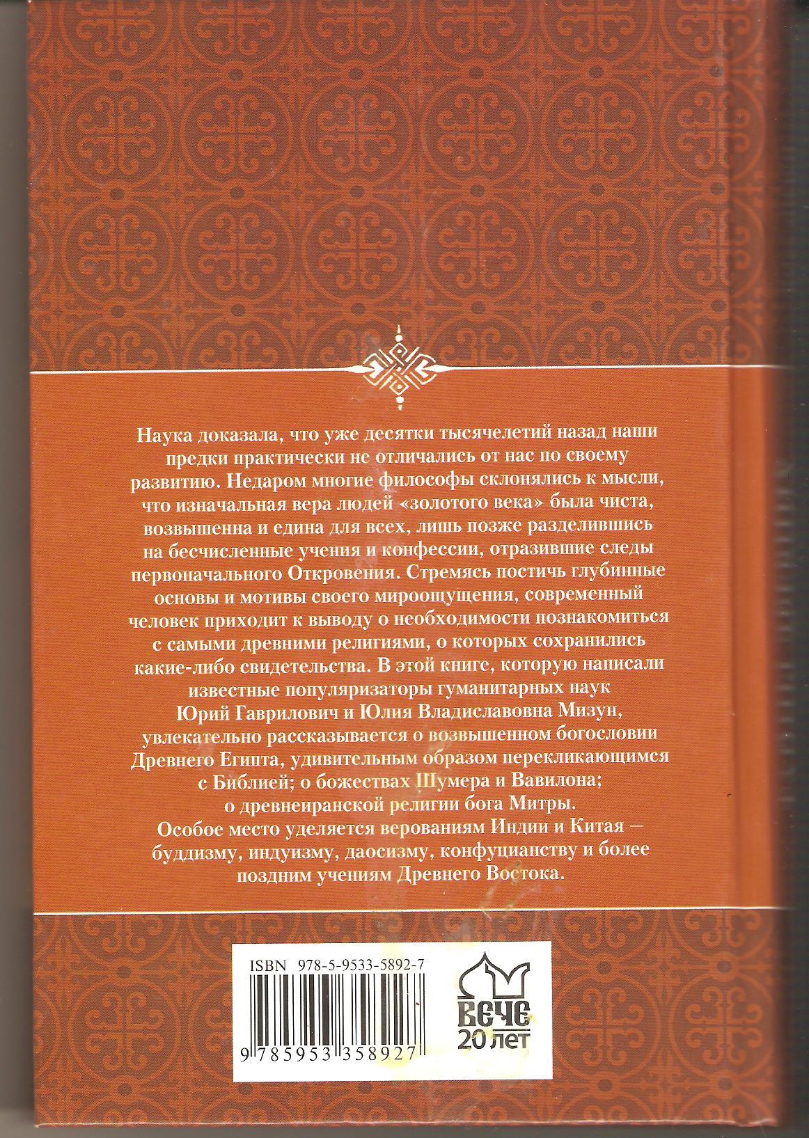 Тайны древних религий 002.jpg
