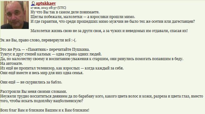 РЕБЯТА2.PNG